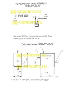 210813-Ф ГРПШ-ПГЭ-10-ВК