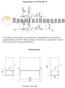 Схема ГРУ-RG_2MBZ-2У1 (Madas)
