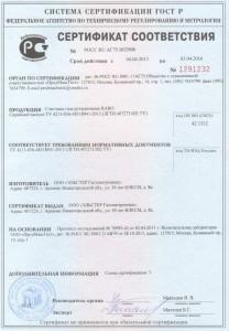 Сертификат RABO