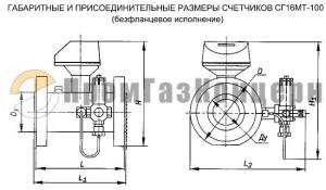 Габаритные размеры СГ-16МТ-100, счетчик сг 16мт, сг 16мт цена