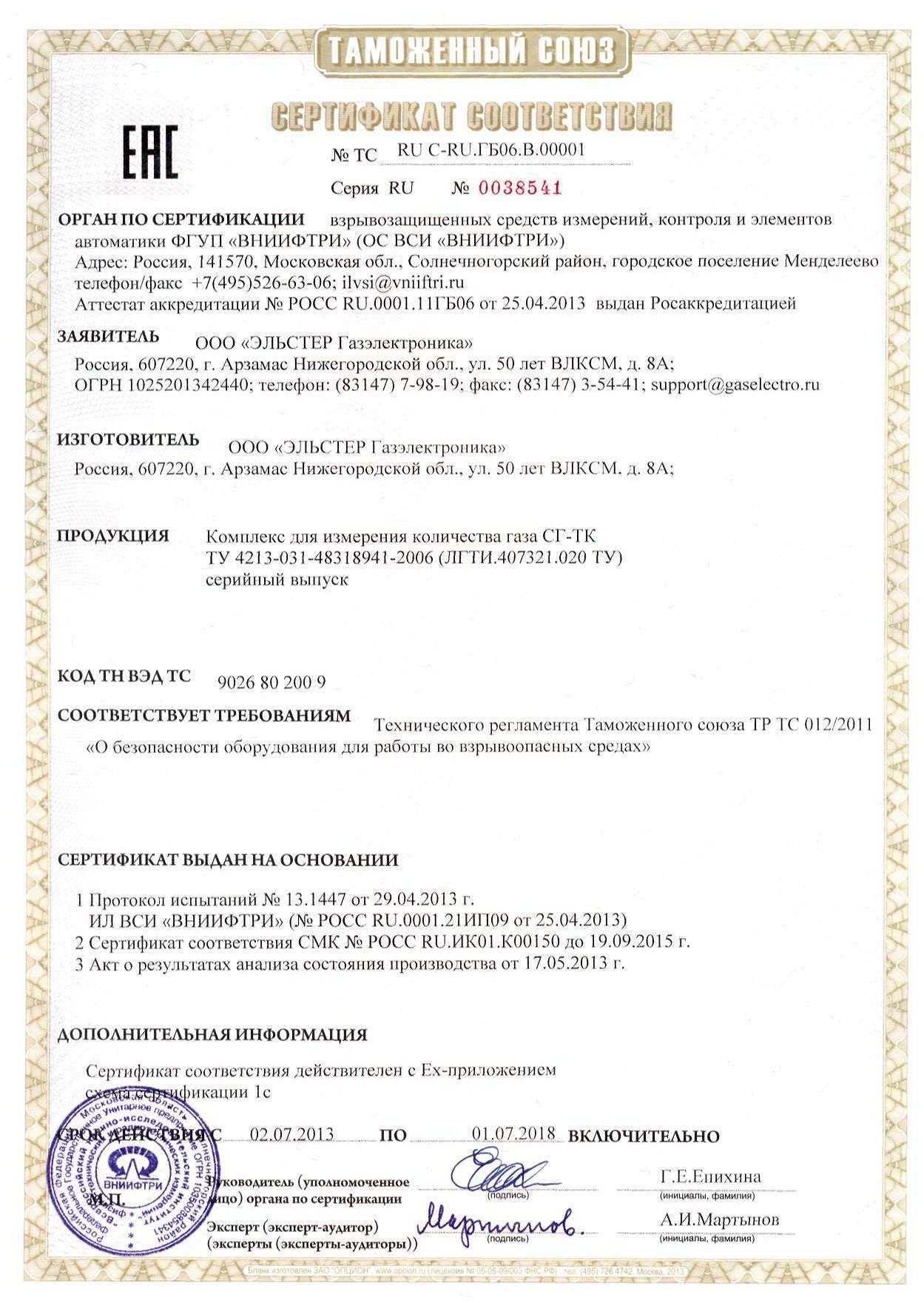 Презентации и документы компании ООО ТД «Газовик — Комплект»