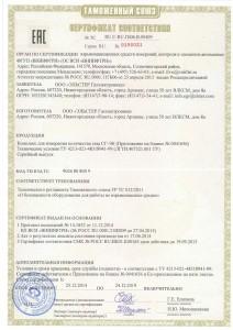 Сертификат СГ-ЭК