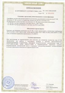 Сертификат СГ-ЭК-2