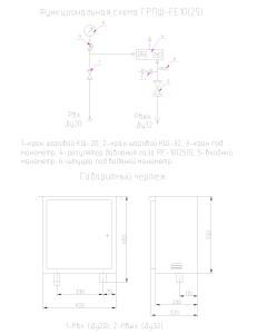 ГРПШ-FE10 (25), схема грпш-fe25